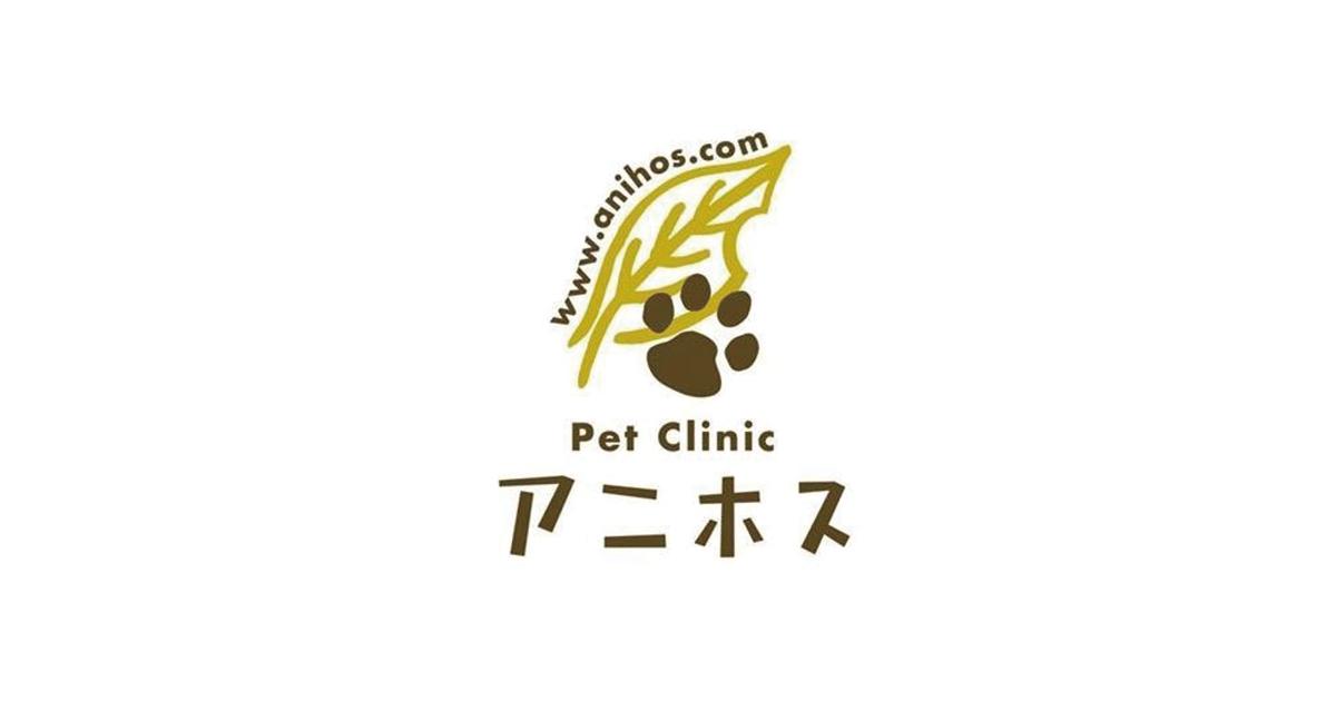 Pet Clinic アニホス